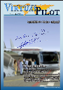 Virtual Pilot 02/2013